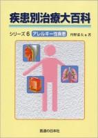 疾患別治療大百科シリーズ6アレルギー疾患