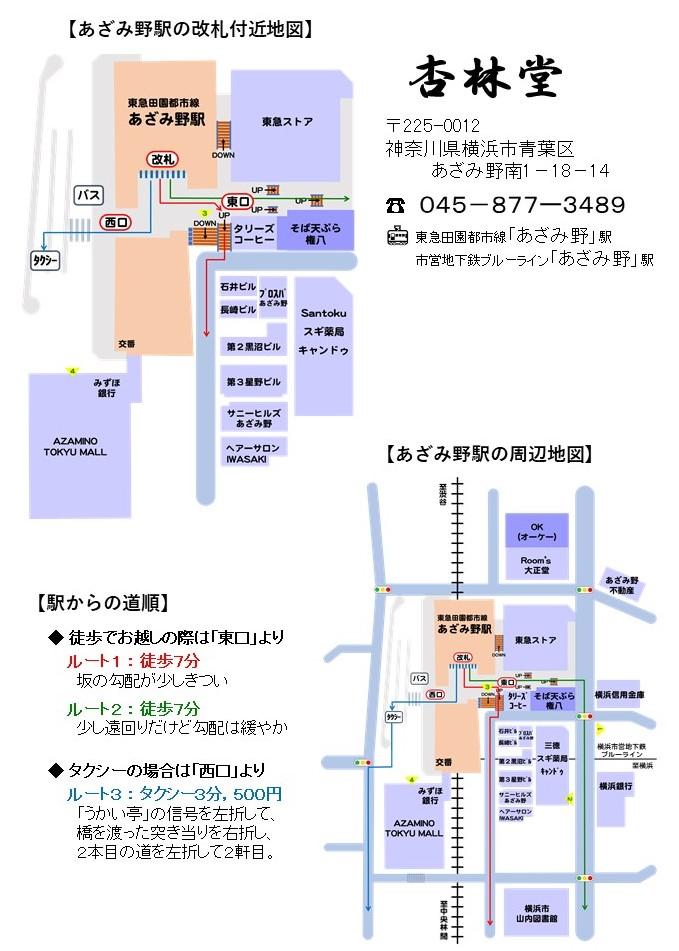 あざみ野 駅からの地図1