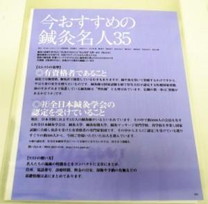 20050201kateigahouMeijin2