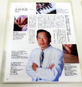 20050201kateigahouMeijin3