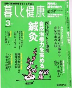 20100301kurashitokenkoMiryoku1
