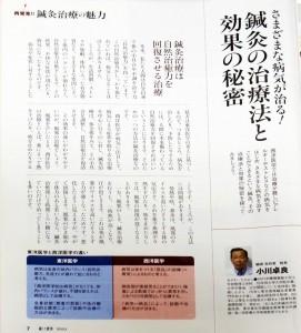 20100301kurashitokenkoMiryoku2