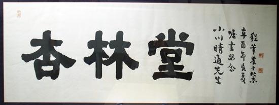 kyorindoGaku1s_R0010841