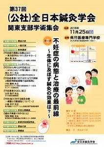 修正版(A3)学術集会ポスターpdf