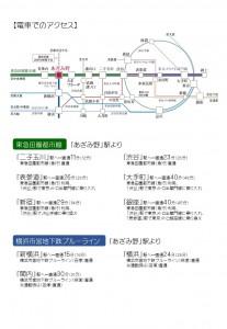 あざみ野チラシ_A4_縦_裏面(電車アクセス)