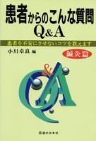 患者からのこんな質問Q&A