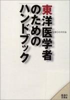 東洋医学者のためのハンドブック
